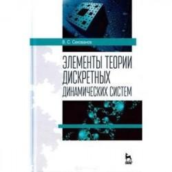 Элементы теории дискретных динамических систем: Учебное пособие