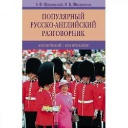 Популярный русско-английский разговорник. Английский-без проблем!