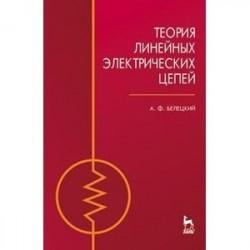 Теория линейных электрических цепей. Учебник