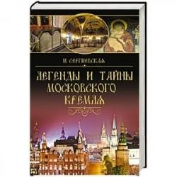 Легенды и тайны Московского Кремля (12+)