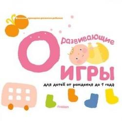 Развивающие игры для детей от рождения до 1 года