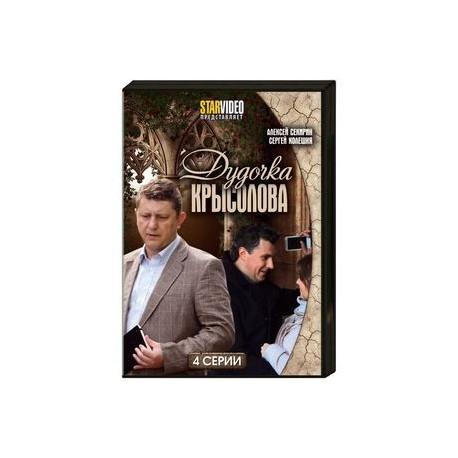 Дудочка крысолова. (4 серии). DVD
