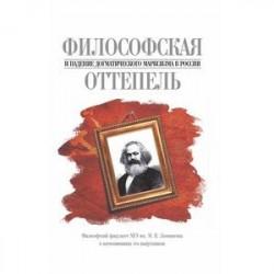 Философская оттепель и падение догматического марксизма в России