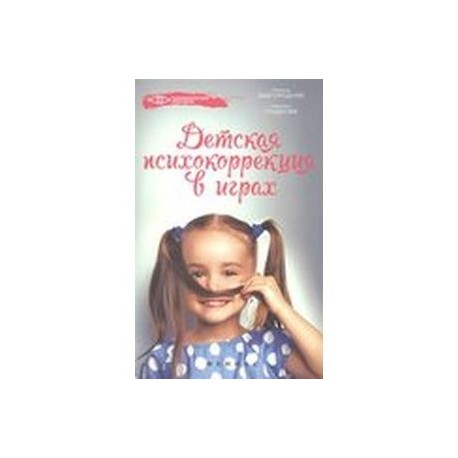 Детская психокоррекция в играх