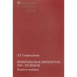 Монгольская литература XIX-XX в. Вопросы поэтики
