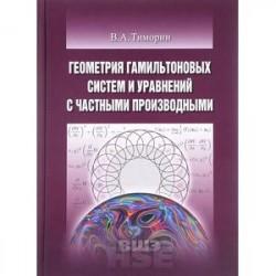 Геометрия гамильтоновых систем и уравнений с частными производными. Учебное пособие