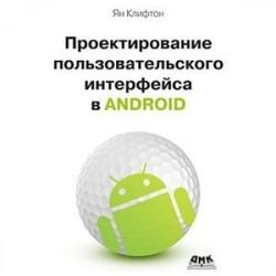 Проектирование пользовательского интерф. Android
