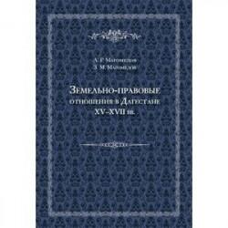 Земельно-правовые отношения в Дагестане XV-XVII вв