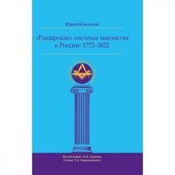 'Рыцарские' системы масонства в России. 1772-1822