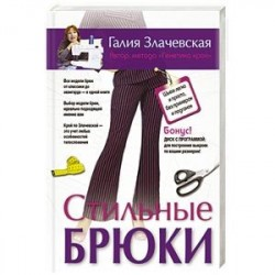 Стильные брюки. Шьем легко и просто, без примерок и подгонок  DVD