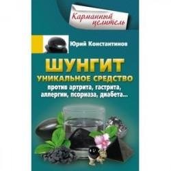 Шунгит. Уникальное средство против артрита, гастрита, аллергии, псориаза, диабета…