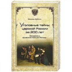 Уголовные тайны царской России за 200 лет. Со времени основания полиции Петром I
