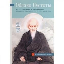 Облако Пустоты. Жизнеописание инаставления великого чаньского учителя Сюй-юня. 2-е издание