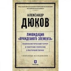 Ликвидация враждебного элемента. Националистический террор и советские репрессии в Восточной Европе. Избранные