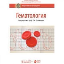Гематология. Национальное руководство