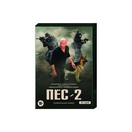 Пёс 2. (20 серий). 2 DVD