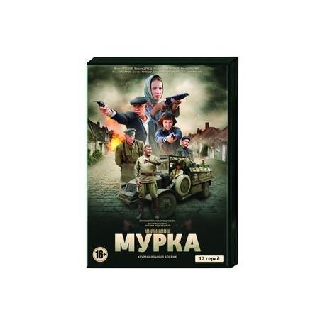 Мурка. (12 серий). 2 DVD