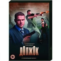 Должок. DVD