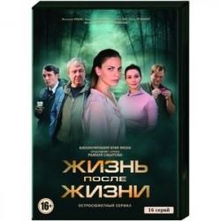 Жизнь после жизни. (16 серий.). 2 DVD