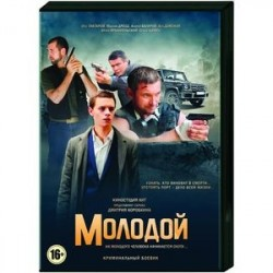 Молодой. DVD