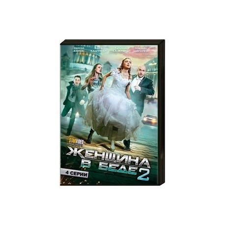 Женщина в беде 2. (4 серии). DVD