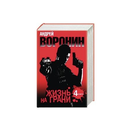 Жизнь на грани. 4 романа