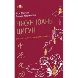 Чжун юань цигун. Второй этап восхождения: Тишина. 5-е издание
