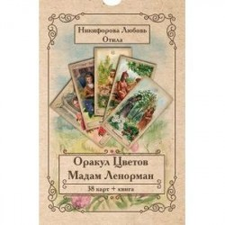 Оракул Цветов Мадам Ленорман (Книга + 38 карт)