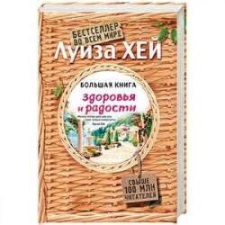 Большая книга здоровья и радости