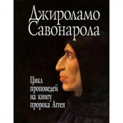 Проповеди на книгу пророка Аггея