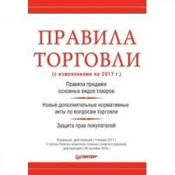 Правила торговли (с изменениями на 2017 г.)