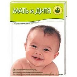 Мать и дитя. Настольная книга для родителей (зеленая)