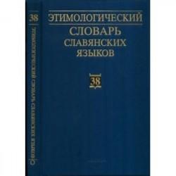 Этимологический словарь славянских языков. Выпуск 38