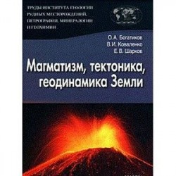Труды Института геологии рудных месторождений, петрографии, минералогии и геохимии. Выпуск 3