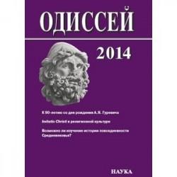 Одиссей 2014. Человек в истории