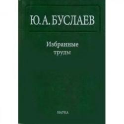 Избранные труды. В 3 томах. Том 1. Стереохимия и реакции координационных соединений высших фторидов