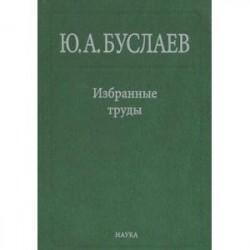 Избранные труды. В 3 томах. Том 2. Стереохимия координационных соединений фторидов