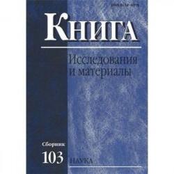Книга: исследования и материалы. Сборник 103