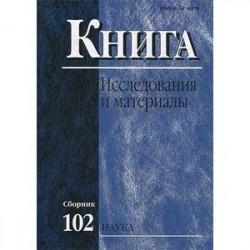 Книга: исследования и материалы. Сборник 102