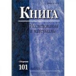Книга. Исследования и материалы. Сборник 101