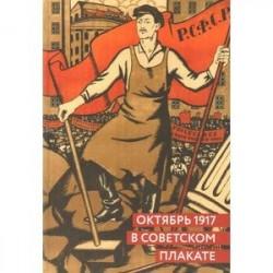 Октябрь 1917 в советском плакате