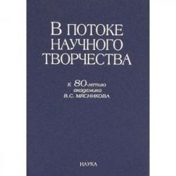 В потоке научного творчества. К 80-летию академика В.С. Мясникова