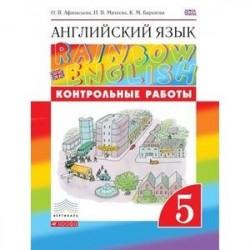 Английский язык. 'Rainbow English'. 5 класс. Контрольные работы. РИТМ. ФГОС