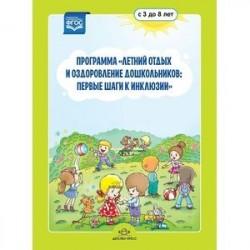 Программа 'Летний отдых и оздоровление дошкольников. Первые шаги к инклюзии'