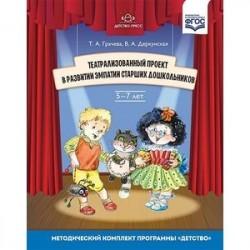 Театрализованный проект в развитии эмпатии старших дошкольников