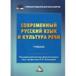 Современный русский язык и культура речи. Учебник для бакалавров
