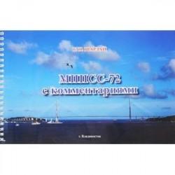 МППСС-72 с комментариями. Учебное пособие