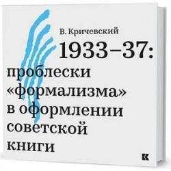 1933–37: проблески «формализма» в оформлении советской книги