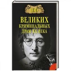 100 великих криминальныхдрам ХХ века