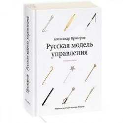 Русская модель управления. 4-е издание